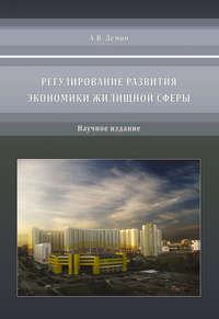 - Регулирование развития экономики жилищной сферы
