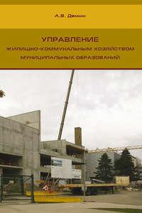 - Управление жилищно-коммунальным хозяйством муниципальных образований