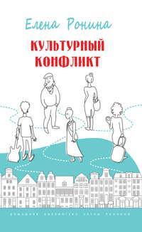 Ронина, Елена  - Культурный конфликт (сборник)