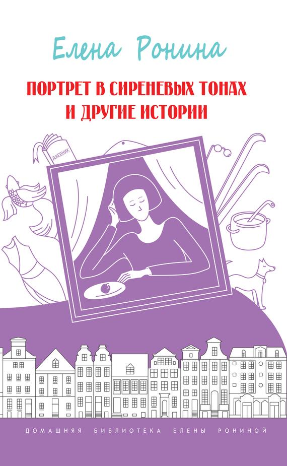 Елена Ронина бесплатно
