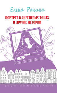 Ронина, Елена  - Портрет в сиреневых тонах и другие истории (сборник)
