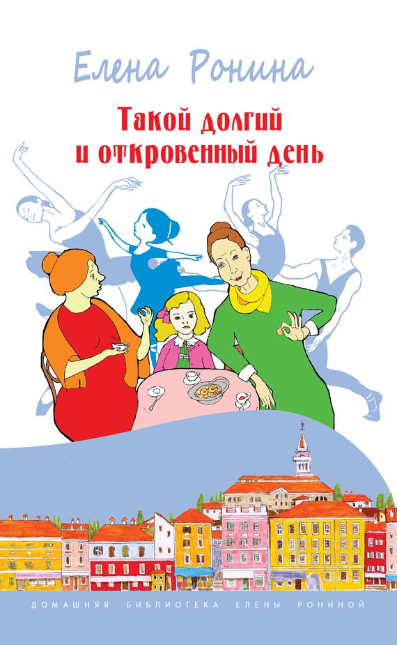 Елена Ронина Такой долгий и откровенный день (сборник) авиарейсы в черногорию
