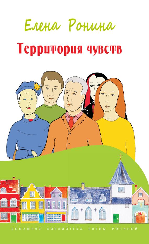 Елена Ронина Территория чувств где можно продать почку и за сколько в россии в 13 лет можно