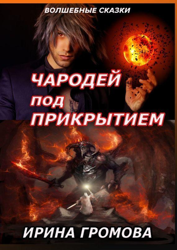 Ирина Громова Чародей под прикрытием