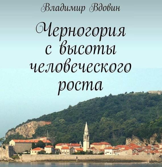 Черногория свысоты человеческого роста