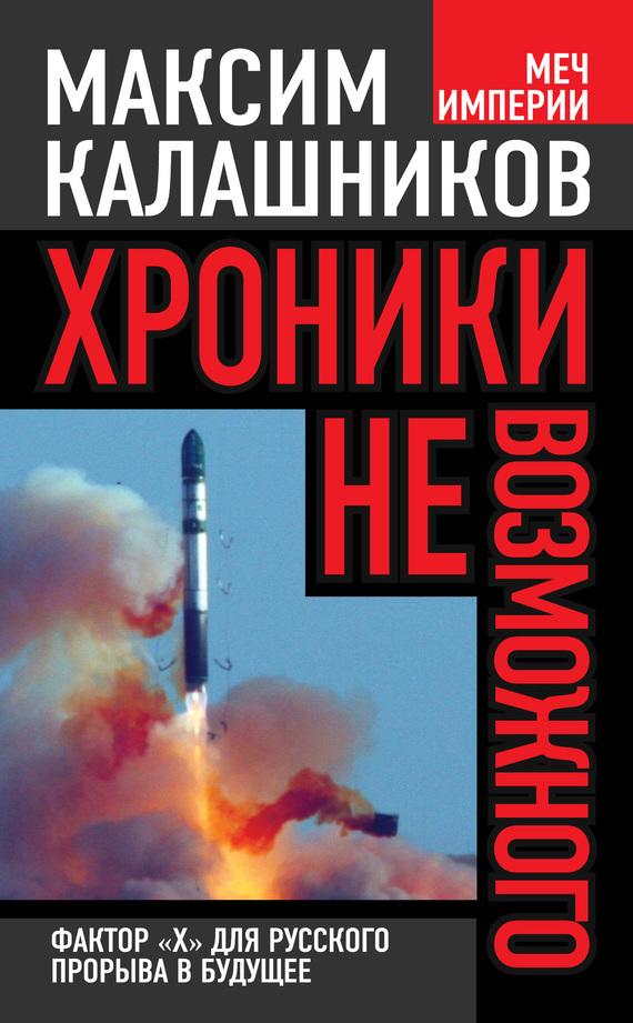 Максим Калашников бесплатно