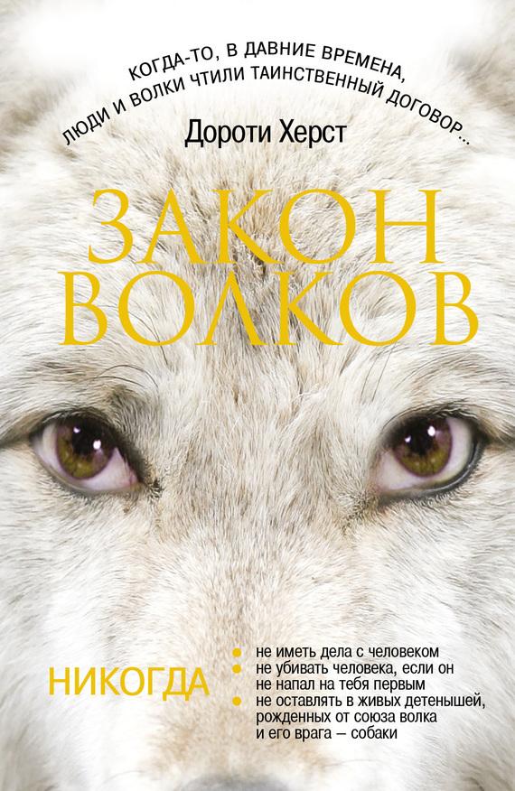 Скачать книгу дух волков дороти херст.