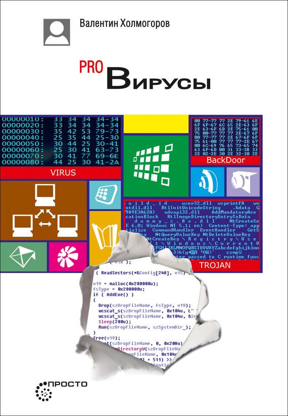 Валентин Холмогоров - PRO Вирусы