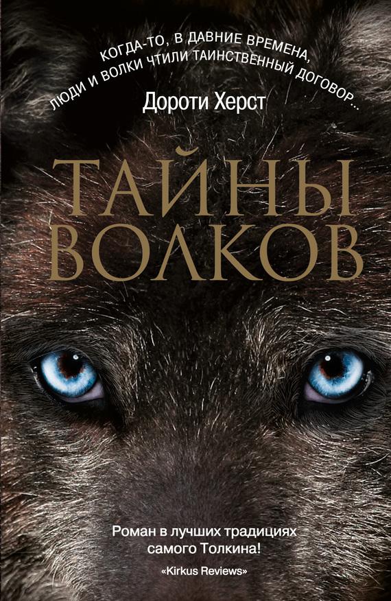 Дороти Херст - Тайны волков