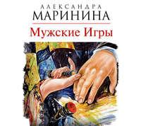 Маринина, Александра  - Мужские игры