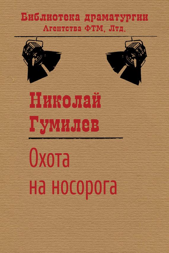 Скачать Охота на носорога бесплатно Николай Гумилев