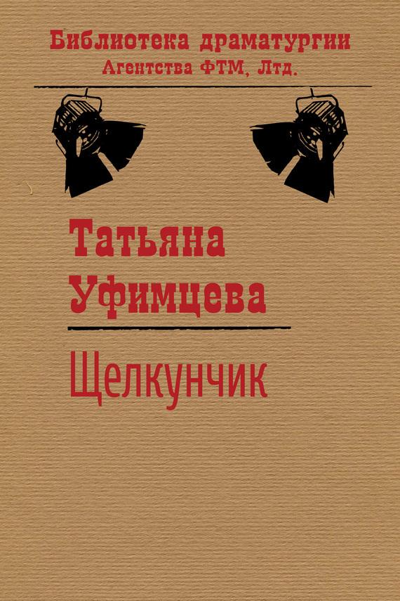 Татьяна Уфимцева Щелкунчик балет щелкунчик