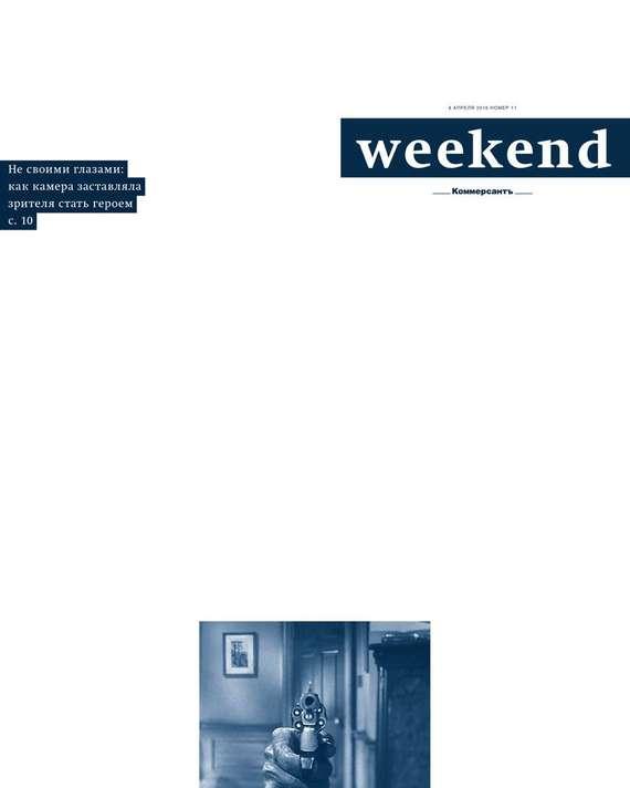 КоммерсантЪ Weekend 11-2016 ( Редакция журнала КоммерсантЪ Weekend  )