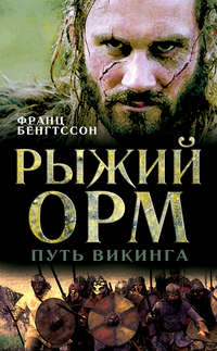 Бенгтссон, Франц Гуннар  - Рыжий Орм. Путь викинга