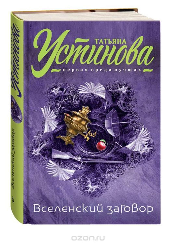 Татьяна устинова книга чудны дела твои господи читать