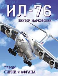 Марковский, Виктор  - Ил-76. Герой Сирии и Афгана