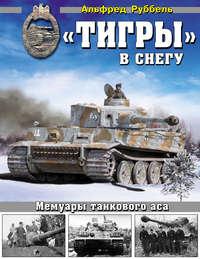Руббель, Альфред  - «Тигры» в снегу. Мемуары танкового аса