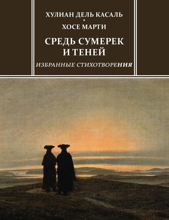 Обложка книги Средь сумерек и теней. Избранные стихотворения, автор Касаль, Хулиан дель