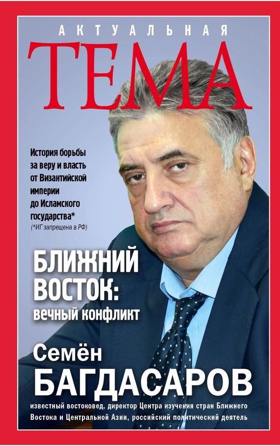 Семен Багдасаров Ближний Восток: вечный конфликт vostok 420892 восток