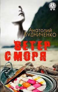 Будниченко, Анатолий  - Ветер с моря