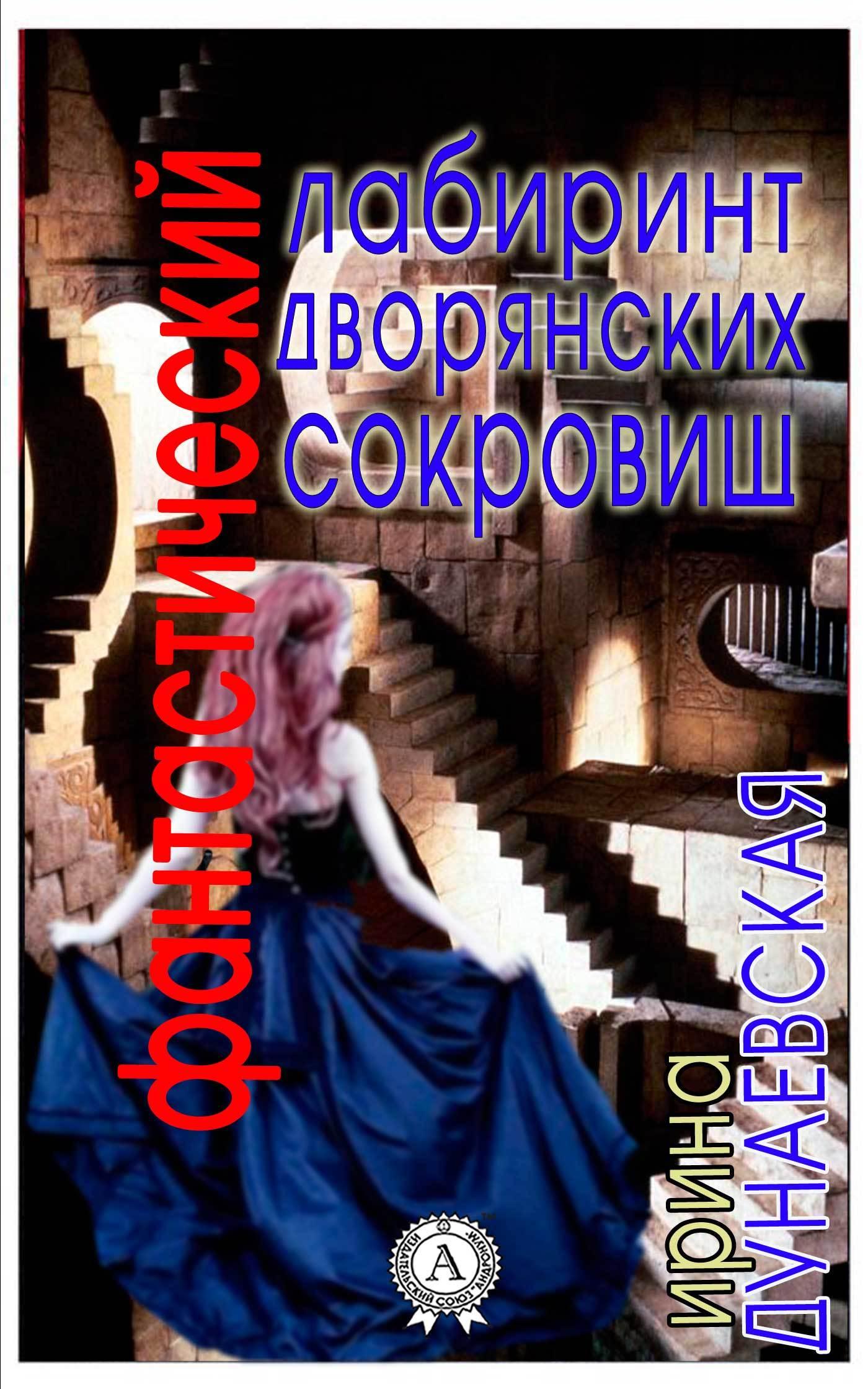Обложка книги Фантастический лабиринт дворянских сокровищ, автор Дунаевская, Ирина