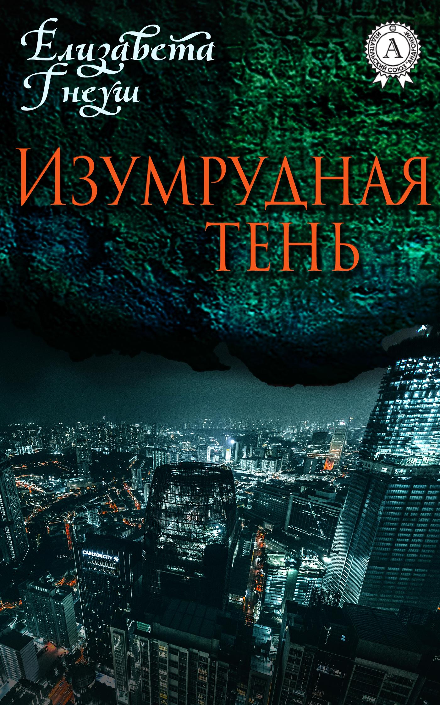 Елизавета Гнеуш - ИЗУМРУДНАЯ ТЕНЬ