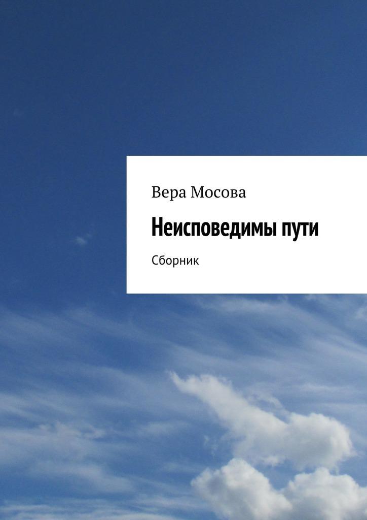Вера Евгеньевна Мосова