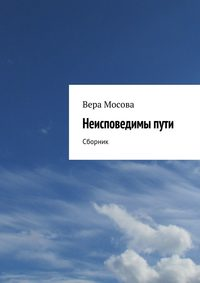 Мосова, Вера Евгеньевна  - Неисповедимыпути