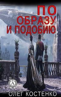 Костенко, Олег  - По образу и подобию