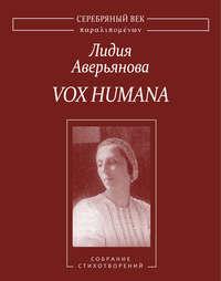Аверьянова, Лидия  - Vox Humana. Собрание стихотворений