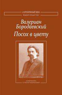 Бородаевский, Валериан  - Посох в цвету. Собрание стихотворений