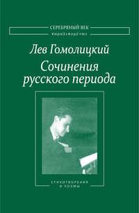 Гомолицкий, Лев  - Сочинения русского периода. Стихотворения и поэмы. Том I