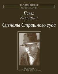 Зальцман, Павел  - Сигналы Страшного суда. Поэтические произведения