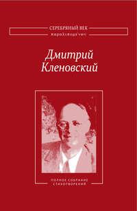 Кленовский, Дмитрий  - Полное собрание стихотворений