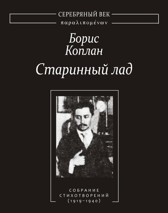 Борис Коплан бесплатно