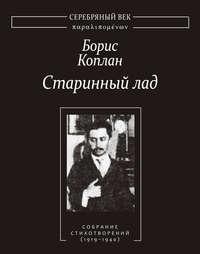 Коплан, Борис  - Старинный лад: Собрание стихотворений (1919–1940)