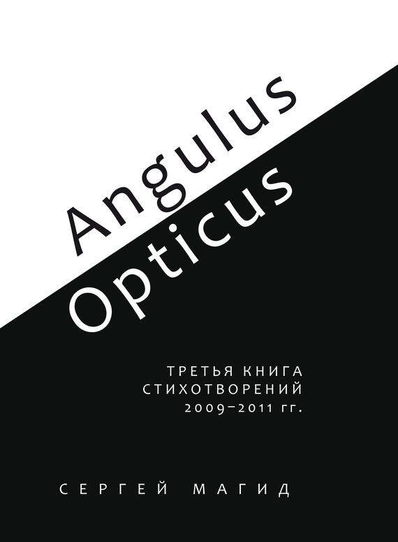 Сергей Магид Angulus / Opticus. Третья книга стихотворений. 2009–2011 гг. наталья печерская одиннадцать… 1998 2009 стихи