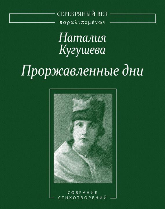 Наталия Кугушева Проржавленные дни. Собрание стихотворений наталья петровна беляева ерух просто жизнь