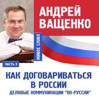 Ващенко, Андрей  - Деловые коммуникации «по-русски». Лекция 3