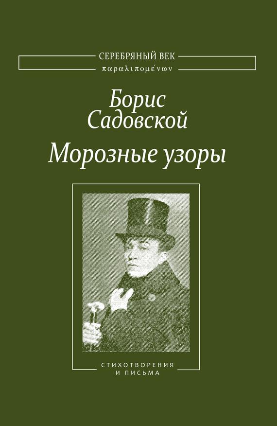 яркий рассказ в книге Борис Садовской