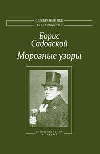 Садовской, Борис  - Морозные узоры. Стихотворения и письма