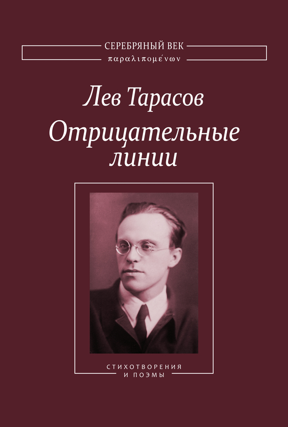 Лев Тарасов Отрицательные линии: Стихотворения и поэмы