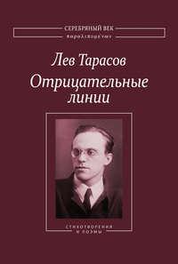 Тарасов, Лев  - Отрицательные линии: Стихотворения и поэмы