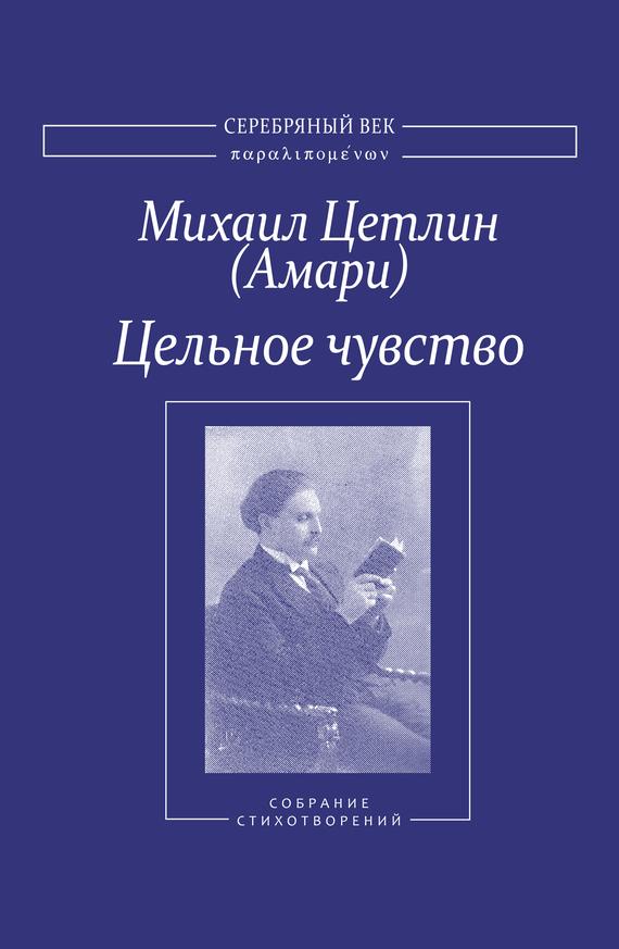 Михаил Цетлин (Амари) бесплатно