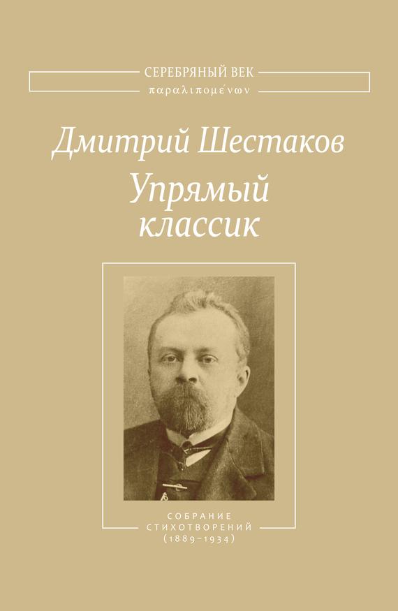Иззаписок Жоры Ловеласова. неочень хорошего человека читать
