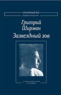 Ширман, Григорий  - Зазвездный зов. Стихотворения и поэмы