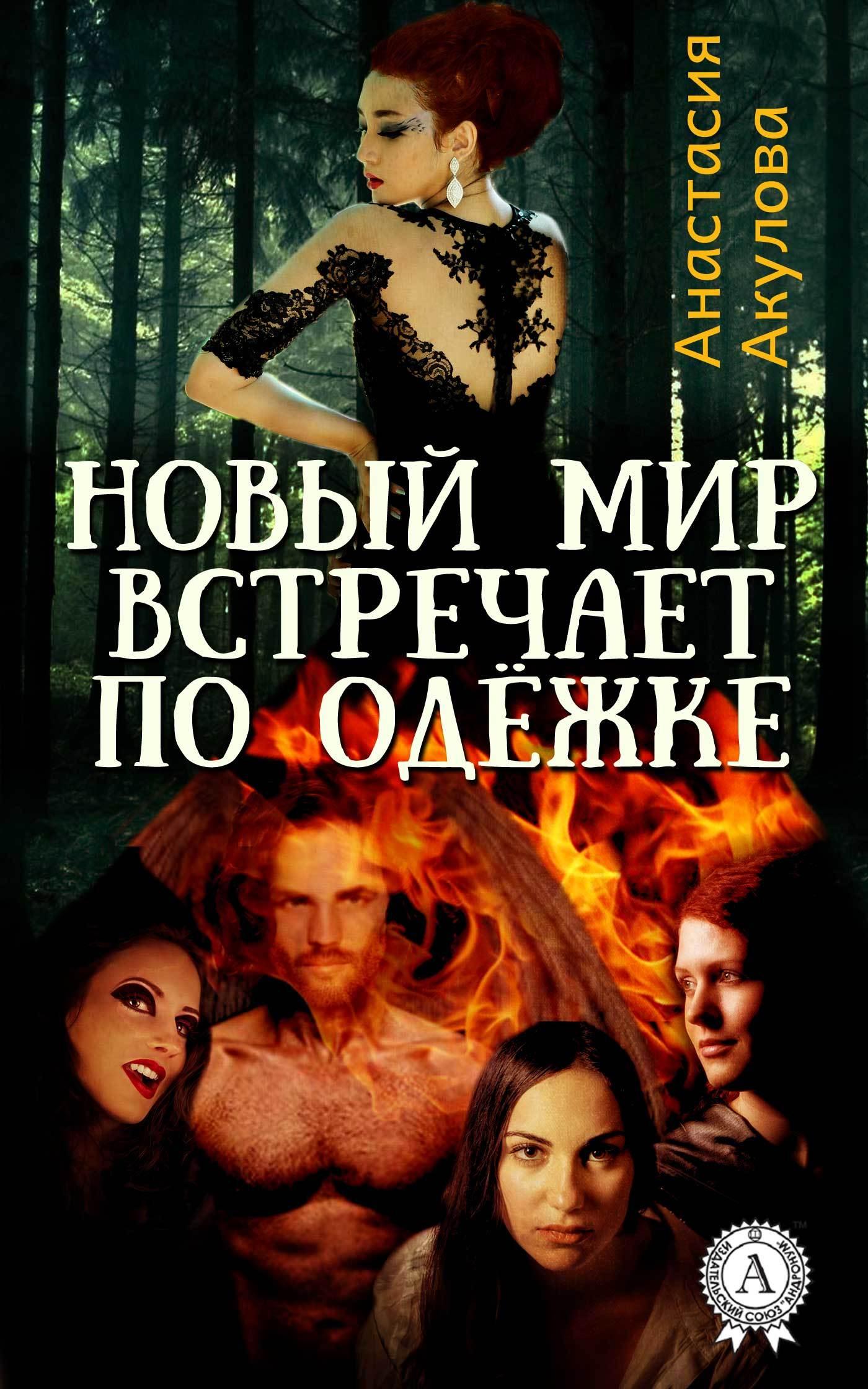 Анастасия Акулова - Новый мир встречает по одёжке