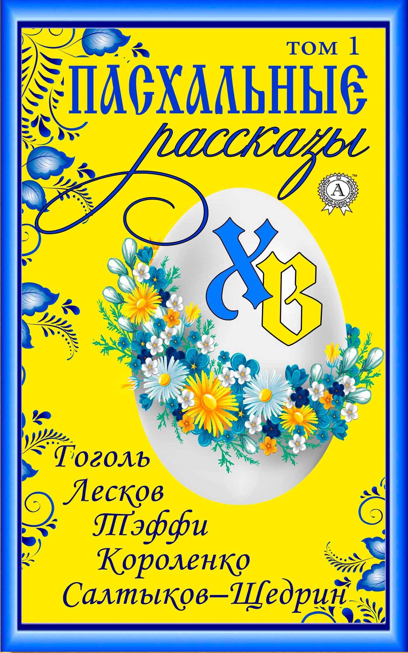 «Пасхальные рассказы». Том 1. Гоголь Н., Лесков Н., Тэффи Н., Короленко В., Салтыков-Щедрин М.