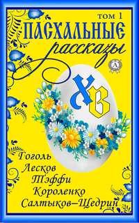 Отсутствует - «Пасхальные рассказы». Том 1. Гоголь Н., Лесков Н., Тэффи Н., Короленко В., Салтыков-Щедрин М.