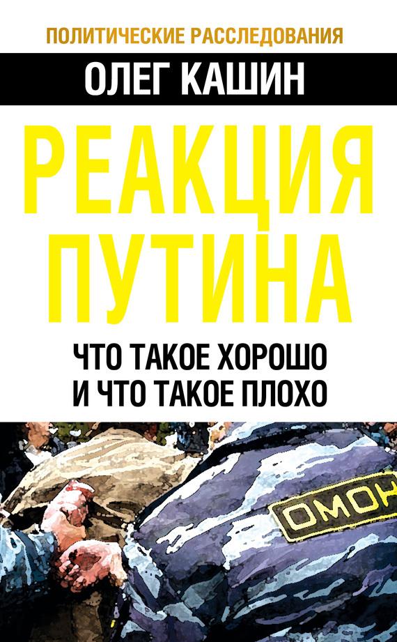 Олег Кашин бесплатно